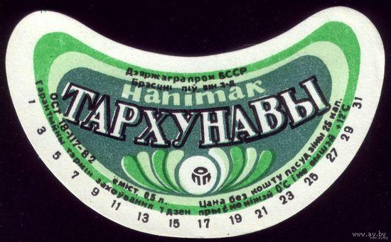 Этикетка Напиток Тархунавы Брест