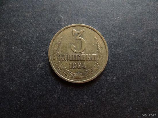 3 КОПЕЙКИ 1984 СССР (П066)