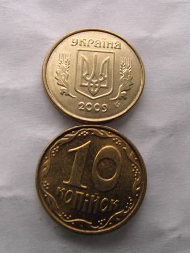 Украина 10 копеек 2009г.   распродажа