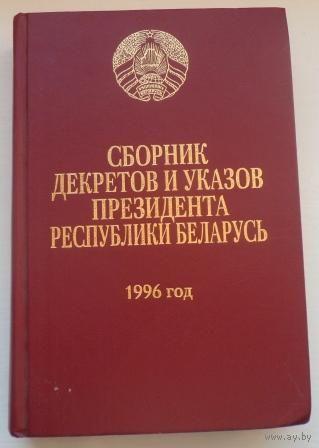 Сборник декретов с указами о наградах