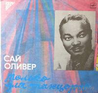 """LP """"Sy"""" Oliver / ОЛИВЕР - """"Только для танцоров"""" (1989)"""