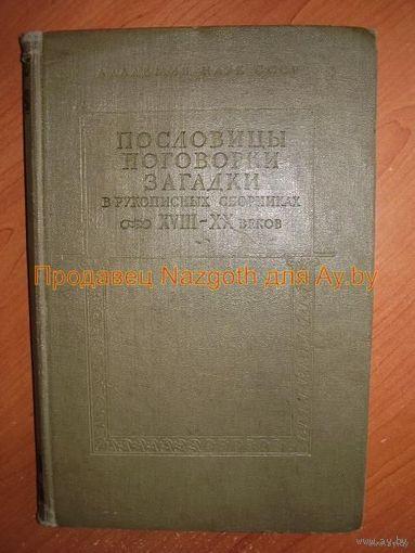 Пословицы, поговорки, загадки в рукописных сборниках XVIII - XX веков 1961 год