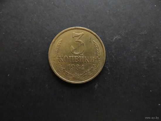3 КОПЕЙКИ 1984 СССР (П103)
