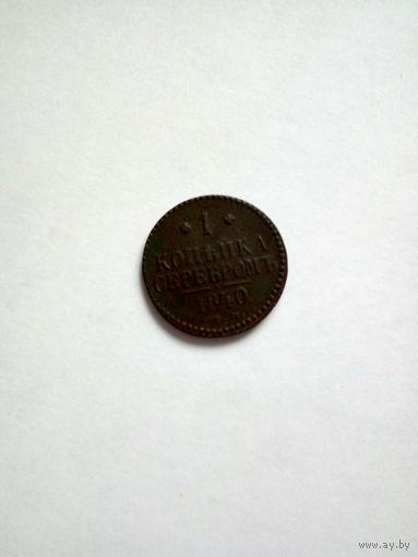 Монета копейка серебром 1840