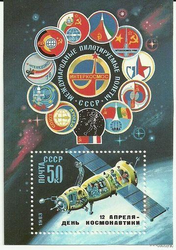 День космонавтики. Блок негаш. 1983 космос СССР