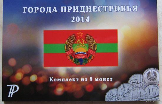 Набор города ПМР в альбоме. Приднестровье