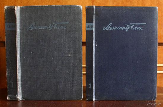 Блок А. Собрание сочинений. (Том 1., Том 3). 1932 г.