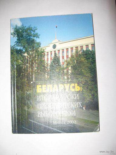 Беларусь итоги и уроки Президентских выборов 2001