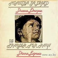 "LP Диана Експрес(Diana Express) - ""Молитва За Дъжд""(Prayer For Rain) 1980г."