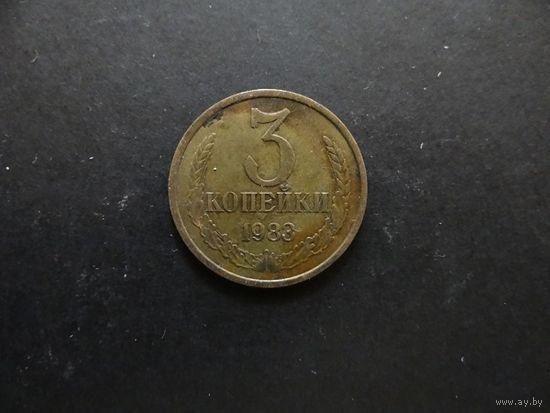 3 КОПЕЙКИ 1983 СССР (П093)