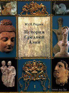 Рерих Ю.  История Средней Азии. /В 3 томах с Приложением/ 2004-2009гг.