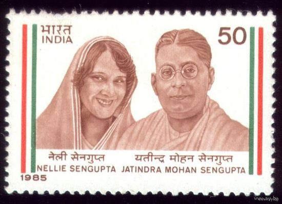 1 марка 1985 год Индия