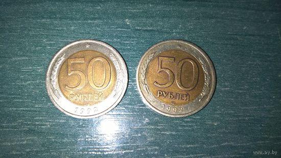 1 монета - 50 рублей 1992 ЛМД - биметалл