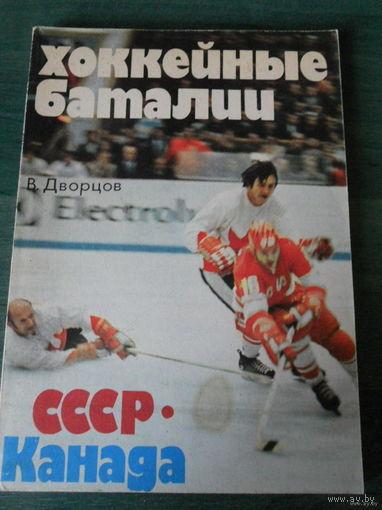 Хоккейные баталии . СССР-КАНАДА .Изд.ФИС.Москва.1979 год