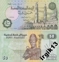 50 пиастров 2007 года. Египет