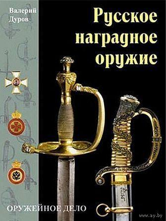 Дуров В. - Русское наградное оружие - на CD