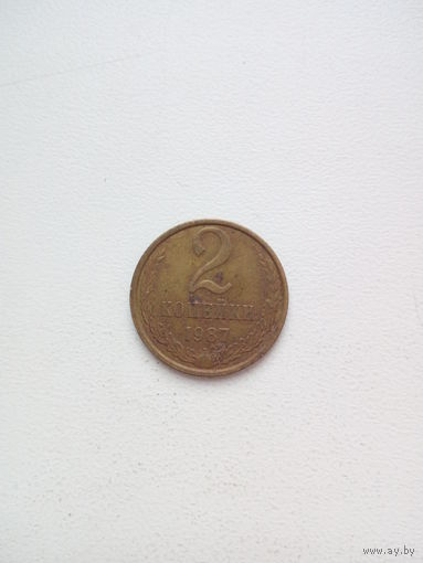 2 копейки 1987г.СССР