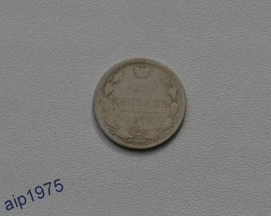 15 копеек 1879 серебро