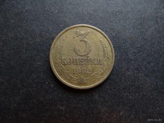 3 КОПЕЙКИ 1982 СССР (П027)