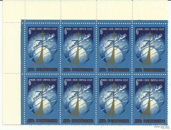 День космонавтики 1978 сцепка 8 марок негаш. космос СССР