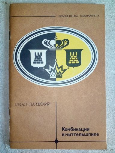 Комбинации в миттельшпиле. И. Бондаревский. (Библиотечка шахматиста) Шахматы