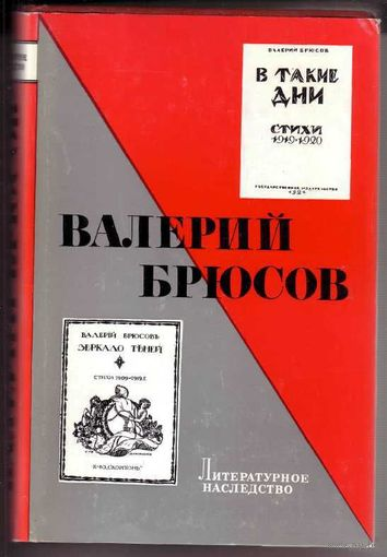 Литературное наследство. Том 85. Валерий Брюсов. 1976г.
