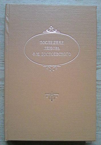 Последняя любовь Ф. М. Достоевского. А. Г. Достоевская. Дневник 1867 года