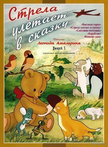 Мультфильмы Леонида Амальрика. 3 выпуска. Скриншоты внутри