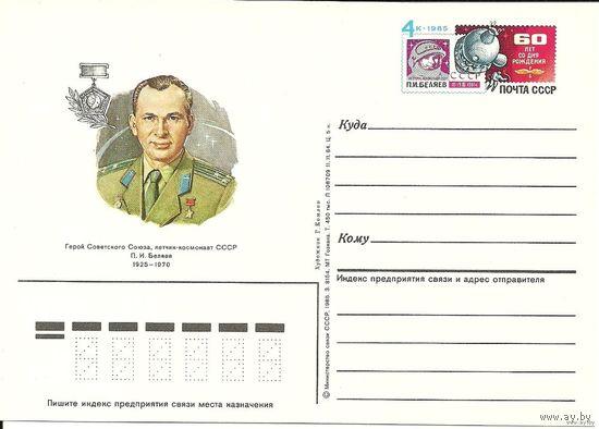Односторонняя почтовая карточка с ОМ. Космонавт П.И.Беляев. 1985 СССР