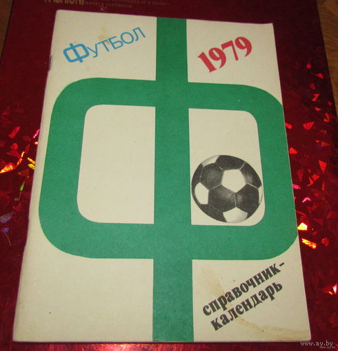 Футбол-79