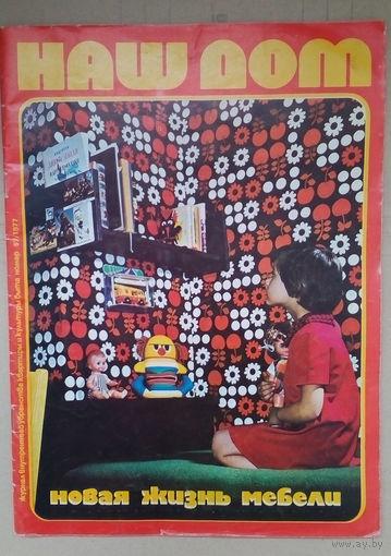 Журнал Наш дом - выпуск май-июнь 1977 года.