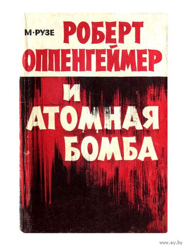 М.Рузе. Роберт Оппенгеймер и атомная бомба.