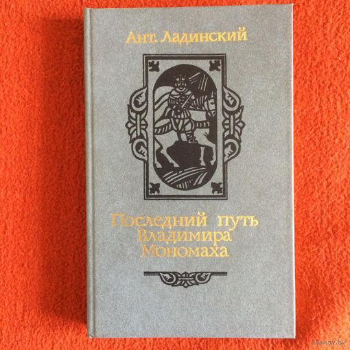 А. Ладинский Последний путь Владимира Мономаха