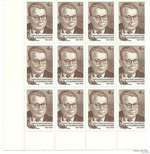 В.П.Соловьев-Седой. Часть листа 12 марок негаш. 1982 СССР