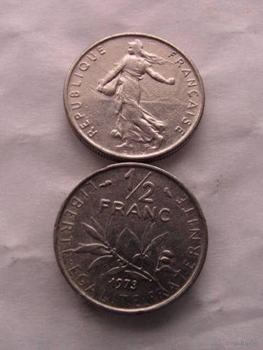 1\2 франка франции 1973г.  распродажа