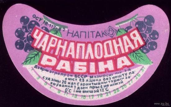 Этикетка Напиток Чарнаплодная рабiна Мозырь