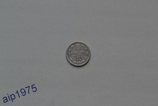 10 копеек 1879 HФ