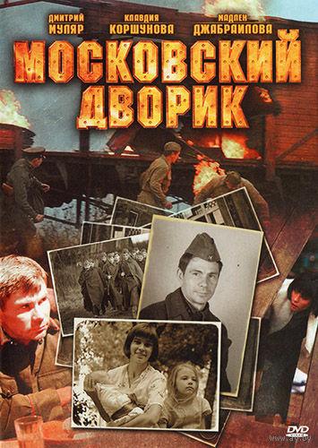 Московский дворик. Все 8 серий (реж. Владимир Щегольков, 2009) Скриншоты внутри