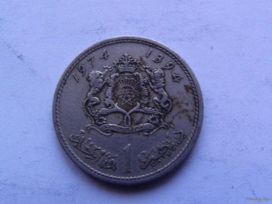 Марокко 1 дирхам 1974г.   распродажа