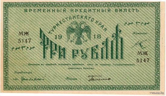 Туркестан, 3 рубля, 1918 г. Состояние!