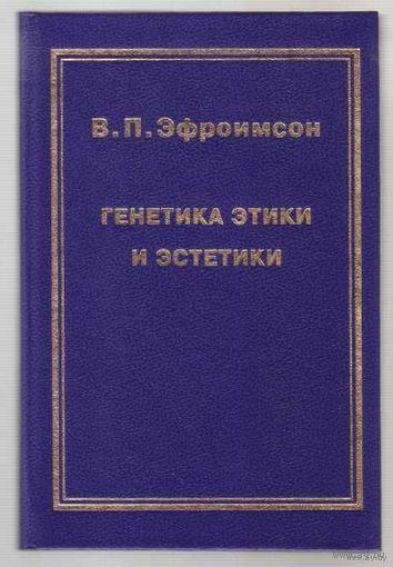 Эфроимсон В.  Генетика этики и эстетики. 1995г.
