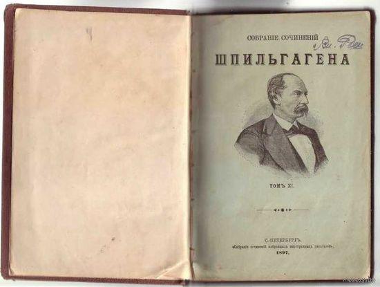Шпильгаген.  Собрание сочинений в 23 томах. Том 11: Noblesse oblige. 1897г.