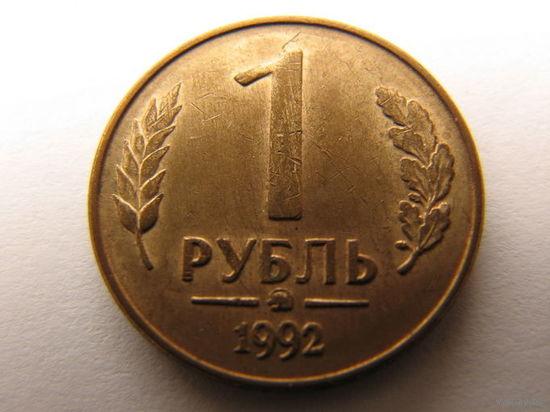 1 рубль 1992 г. ММД