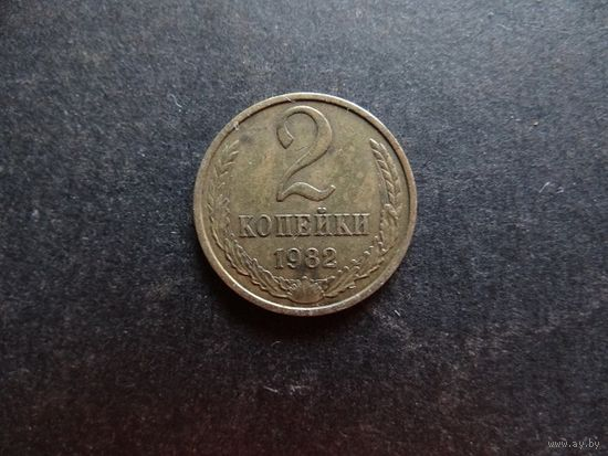 2 КОПЕЙКИ 1982 СССР (П001)