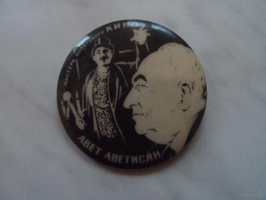 Значок Авет Аветисян