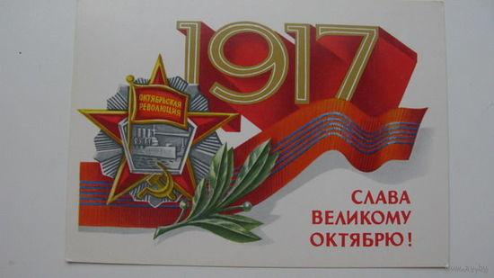 Октябрь чистая 1979-.