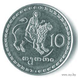 Грузия. 10 тетри. 1993+