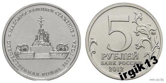 5 рублей 2012 года Малоярославецкое сражение мешк