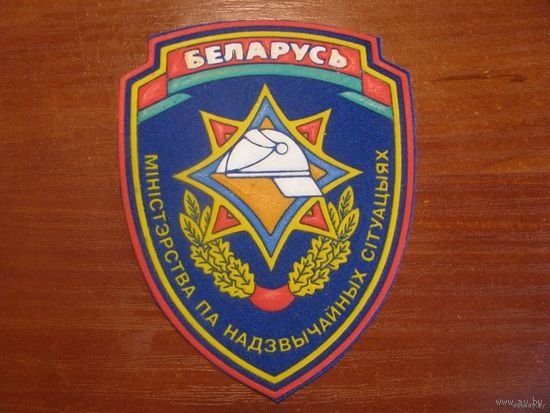 Шеврон-нашивка МЧС Беларусь.