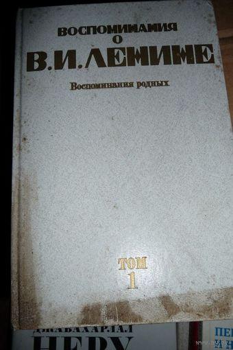 """Книга """"Воспоминания о В.И. Ленине. Вспоминания родных"""", М., 1984 г., 5 томов. Цена за все"""
